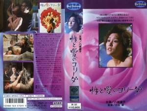 性と愛のコリーダ VHSネットレンタル ビデオ博物館 廃盤ビデオ専門店 株式会社Kプラス