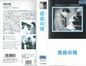 自由の魂 VHSネットレンタル ビデオ博物館 廃盤ビデオ専門店 株式会社Kプラス