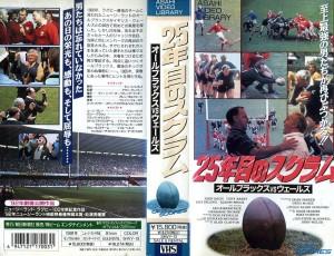 ノーサイド 25年目のスクラム VHSネットレンタル ビデオ博物館 廃盤ビデオ専門店 株式会社Kプラス