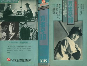 川上哲治物語 背番号16 VHSネットレンタル ビデオ博物館 廃盤ビデオ専門店 株式会社Kプラス