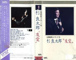 杉良太郎 友愛 全国縦断コンサート'83 VHSネットレンタル ビデオ博物館 廃盤ビデオ専門店 株式会社Kプラス