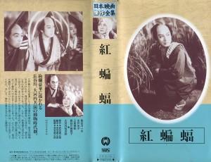紅蝙蝠 1950年版 VHSネットレンタル ビデオ博物館 廃盤ビデオ専門店 株式会社Kプラス