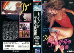 レイプ!コールガールの復讐 VHSネットレンタル ビデオ博物館 廃盤ビデオ専門店 株式会社Kプラス