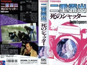二重露出 死のシャッター VHSネットレンタル ビデオ博物館 廃盤ビデオ専門店 株式会社Kプラス