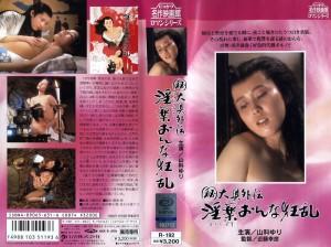 (秘)大奥外伝 淫薬おんな狂乱 VHSネットレンタル ビデオ博物館 廃盤ビデオ専門店 株式会社Kプラス