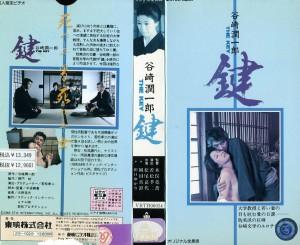 鍵 VHSネットレンタル ビデオ博物館 廃盤ビデオ専門店 株式会社Kプラス
