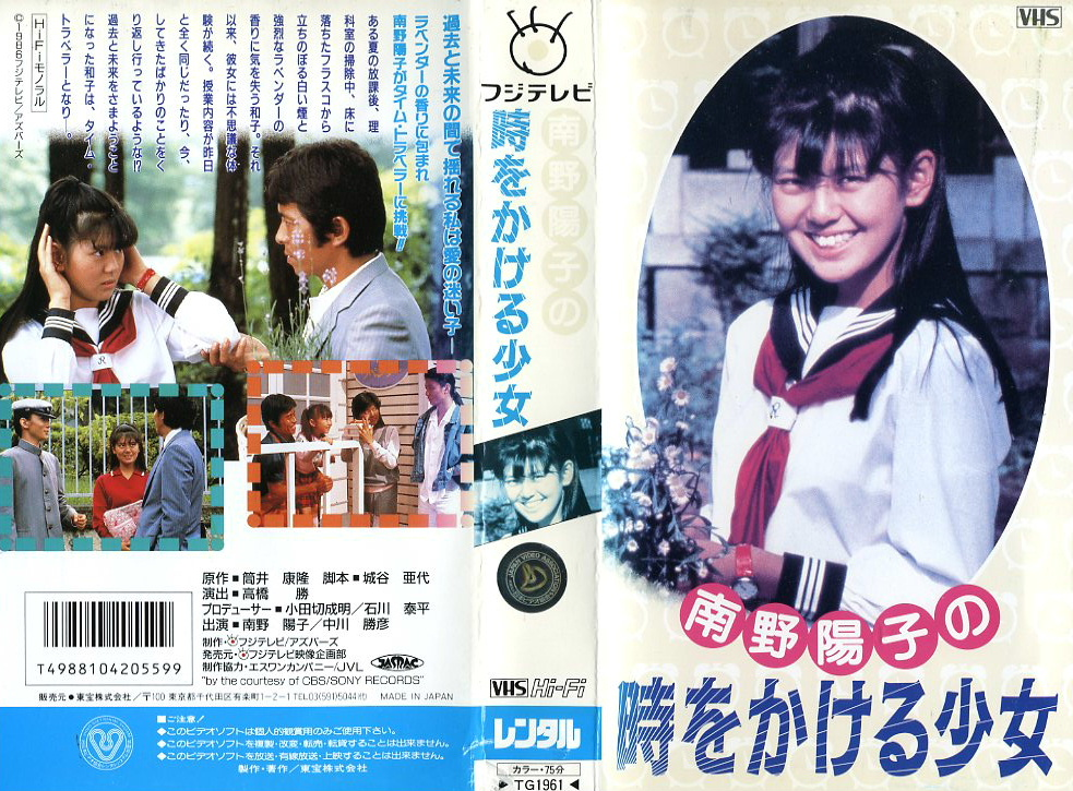 南野陽子の時をかける少女  VHSネットレンタル ビデオ博物館 廃盤ビデオ専門店 株式会社Kプラス