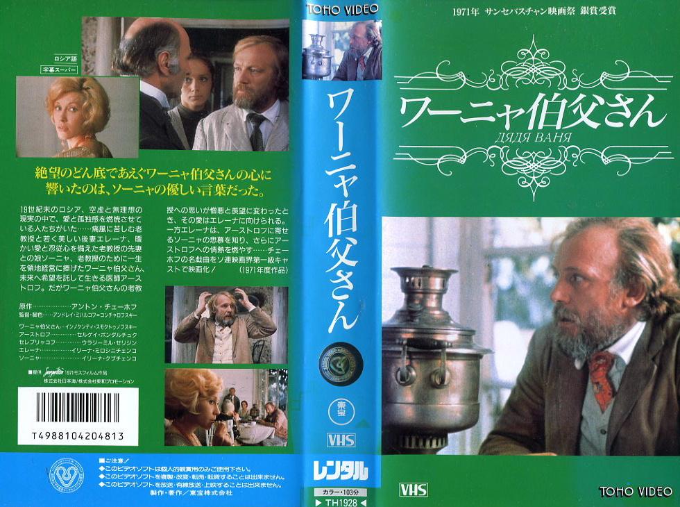 ワーニャ伯父さん VHSネットレンタル ビデオ博物館 廃盤ビデオ専門店 株式会社Kプラス