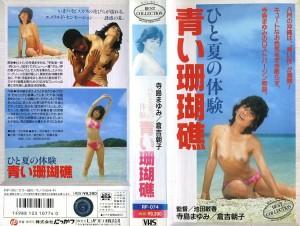 ひと夏の体験 青い珊瑚礁 VHSネットレンタル ビデオ博物館 廃盤ビデオ専門店 株式会社Kプラス