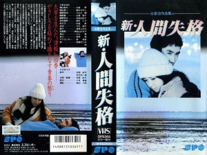 新・人間失格 VHSネットレンタル ビデオ博物館 廃盤ビデオ専門店 株式会社Kプラス