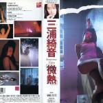 三浦綺音 微熱 VHSネットレンタル ビデオ博物館 廃盤ビデオ専門店 株式会社Kプラス