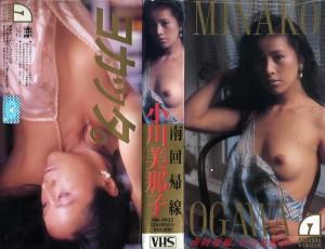 小川美那子 南回帰線 VHSネットレンタル ビデオ博物館 廃盤ビデオ専門店 株式会社Kプラス