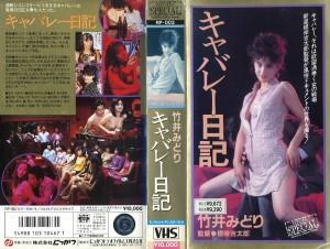 キャバレー日記 VHSネットレンタル ビデオ博物館 廃盤ビデオ専門店 株式会社Kプラス