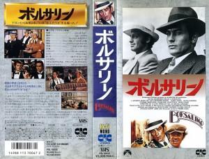 ボルサリーノ VHSネットレンタル ビデオ博物館 廃盤ビデオ専門店 株式会社Kプラス