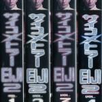サイコメトラーEIJI 2 TVドラマ VHS全4巻セット VHSネットレンタル ビデオ博物館 廃盤ビデオ専門店 株式会社Kプラス