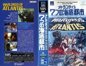 アトランティス 7つの海底都市 VHSネットレンタル ビデオ博物館 廃盤ビデオ専門店 株式会社Kプラス