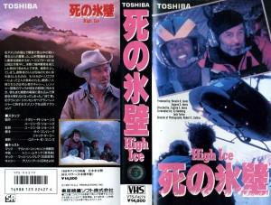 死の氷壁 VHSネットレンタル ビデオ博物館 廃盤ビデオ専門店 株式会社Kプラス