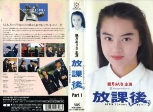 放課後 TVドラマ VHS2巻セット VHSネットレンタル ビデオ博物館 廃盤ビデオ専門店 株式会社Kプラス
