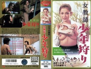 女教師 少年狩り VHSネットレンタル ビデオ博物館 廃盤ビデオ専門店 株式会社Kプラス