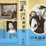 日本剣豪伝 血斗柳生谷 VHSネットレンタル ビデオ博物館 廃盤ビデオ専門店 株式会社Kプラス