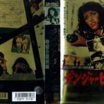 デンジャーヒート 地獄の最前線 VHSネットレンタル ビデオ博物館 廃盤ビデオ専門店 株式会社Kプラス