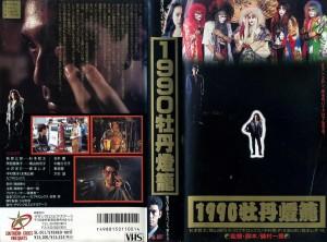 1990牡丹燈篭 VHSネットレンタル ビデオ博物館 廃盤ビデオ専門店 株式会社Kプラス