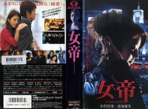 女帝 SUPER QUEEN VHSネットレンタル ビデオ博物館 廃盤ビデオ専門店 株式会社Kプラス