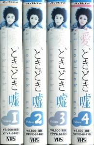 愛、ときどき嘘 TVドラマ VHS全4巻セット VHSネットレンタル ビデオ博物館 廃盤ビデオ専門店 株式会社Kプラス
