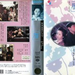 日本名作ドラマ 「雁」  VHSネットレンタル ビデオ博物館 廃盤ビデオ専門店 株式会社Kプラス