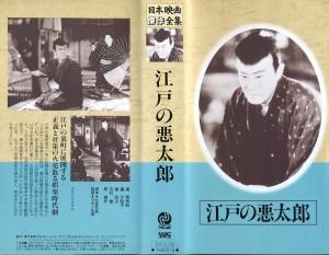 江戸の悪太郎 VHSネットレンタル ビデオ博物館 廃盤ビデオ専門店 株式会社Kプラス