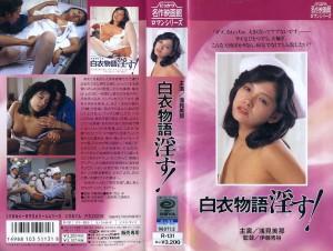 白衣物語 淫す! VHSネットレンタル ビデオ博物館 廃盤ビデオ専門店 株式会社Kプラス