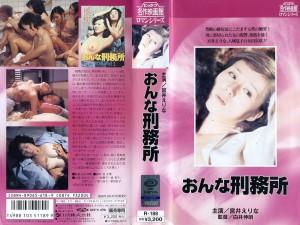 おんな刑務所 VHSネットレンタル  ビデオ博物館 廃盤ビデオ専門店 株式会社Kプラス