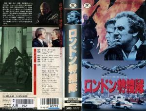 ロンドン特捜隊 VHSネットレンタル ビデオ博物館 廃盤ビデオ専門店 株式会社Kプラス