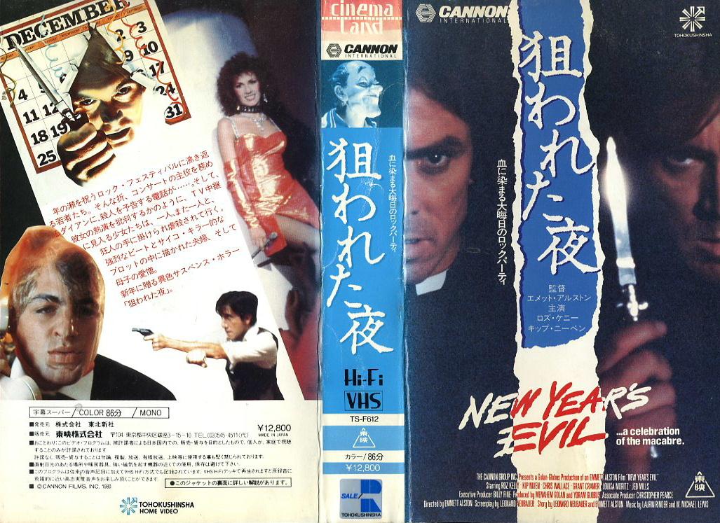 狙われた夜 血に染まる大晦日のロックパーティ VHSネットレンタル ビデオ博物館 廃盤ビデオ専門店 株式会社Kプラス
