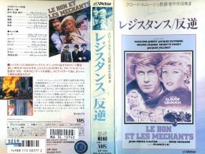 レジスタンス 反逆 VHSネットレンタル ビデオ博物館 廃盤ビデオ専門店 株式会社Kプラス