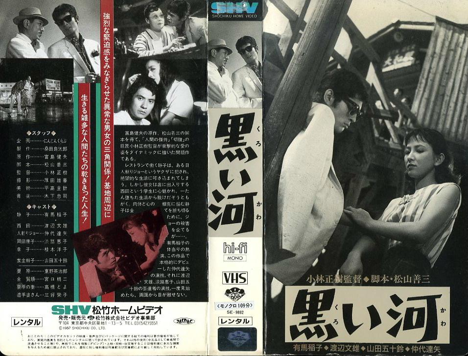 黒い河 VHSネットレンタル ビデオ博物館 廃盤ビデオ専門店 株式会社Kプラス