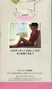 五十嵐夕紀 新鮮、快感 VHSネットレンタル ビデオ博物館 廃盤ビデオ専門店 株式会社Kプラス
