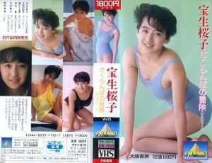 宝生桜子 さくらんぼの冒険 PART1 VHSネットレンタル ビデオ博物館 廃盤ビデオ専門店 株式会社Kプラス