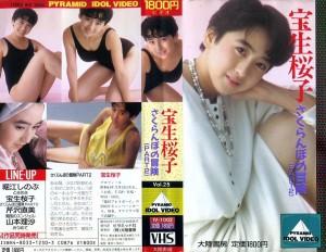宝生桜子 さくらんぼの冒険 PART2 VHSネットレンタル ビデオ博物館 廃盤ビデオ専門店 株式会社Kプラス
