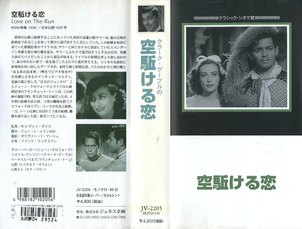 空駆ける恋 空駈ける恋 VHSネットレンタル ビデオ博物館 廃盤ビデオ専門店 株式会社Kプラス