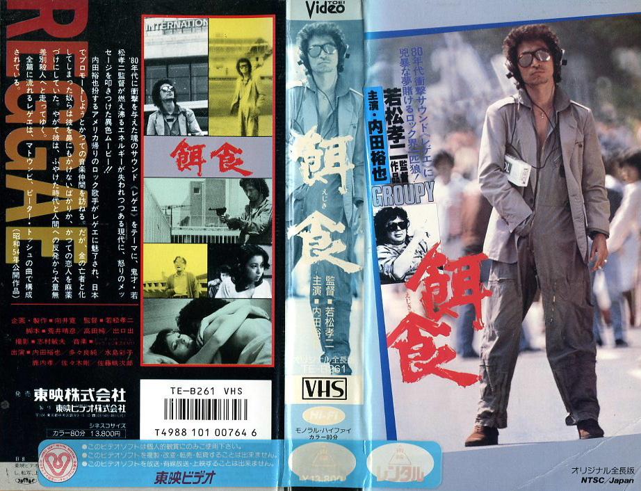 餌食 VHSネットレンタル ビデオ博物館 廃盤ビデオ専門店 株式会社Kプラス