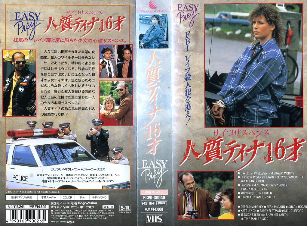 人質ティナ16才/FBI レイプ殺人犯を追え! VHSネットレンタル ビデオ博物館 廃盤ビデオ専門店 株式会社プラス