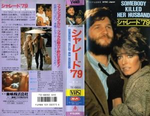 シャレード'79 VHSネットレンタル ビデオ博物館 廃盤ビデオ専門店 株式会社