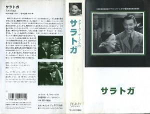 サラトガ VHSネットレンタル ビデオ博物館 廃盤ビデオ専門店 株式会社Kプラス
