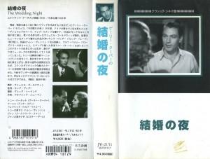 結婚の夜 VHSネットレンタル ビデオ博物館 廃盤ビデオ専門店 株式会社Kプラス