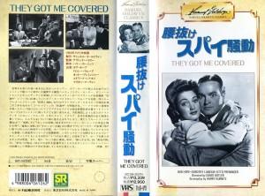 腰抜けスパイ騒動 VHSネットレンタル ビデオ博物館 廃盤ビデオ専門店 株式会社Kプラス