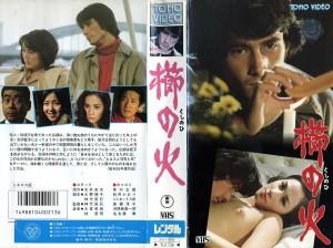 櫛の火 VHSネットレンタル ビデオ博物館 廃盤ビデオ専門店 株式会社Kプラス