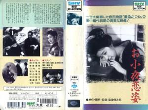 お小夜恋姿 VHSネットレンタル ビデオ博物館 廃盤ビデオ専門店 株式会社Kプラス