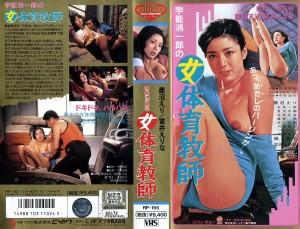 宇能鴻一郎の女体育教師 VHSネットレンタル ビデオ博物館 廃盤ビデオ専門店 株式会社Kプラス
