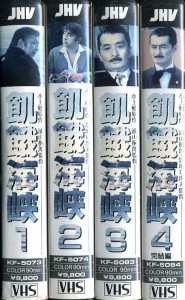 飢餓海峡 TVドラマ VHS全4巻セット VHSネットレンタル ビデオ博物館 廃盤ビデオ専門店 株式会社Kプラス